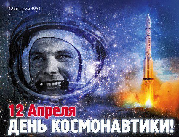 12 апреля космос