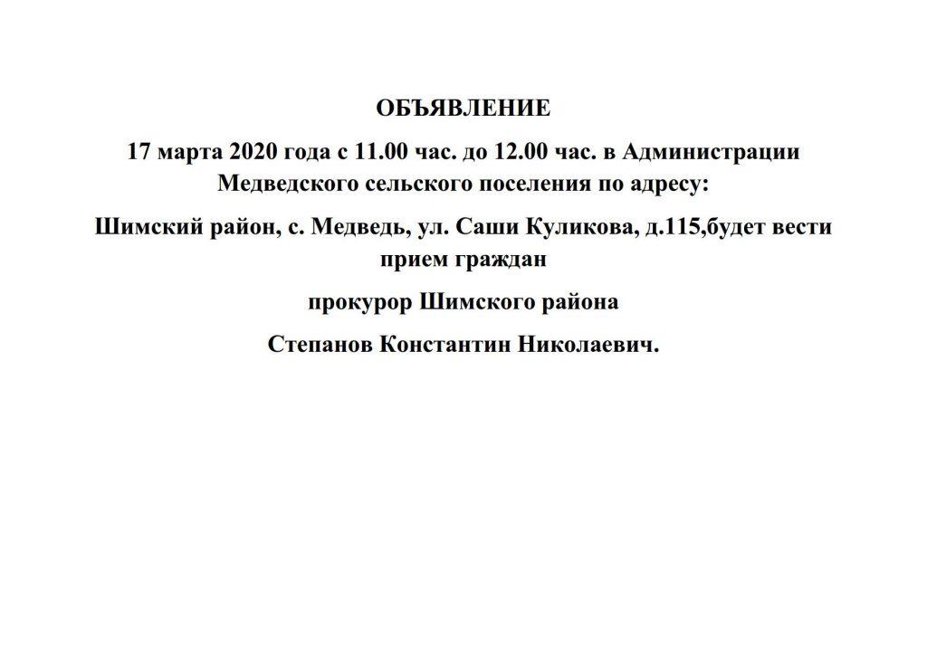 ОБЪЯВЛЕНИ1_1