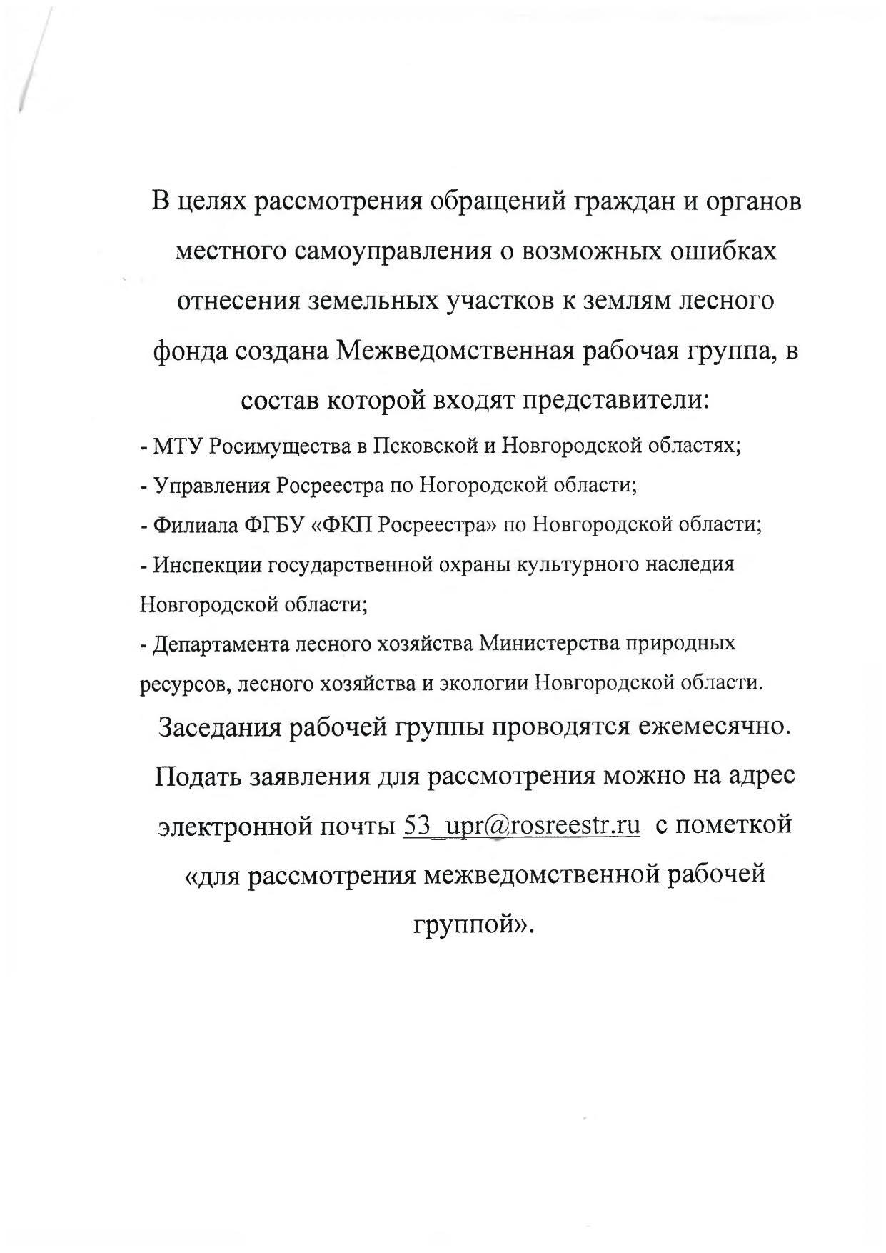 Приложение к письму Управления Росреестра_1