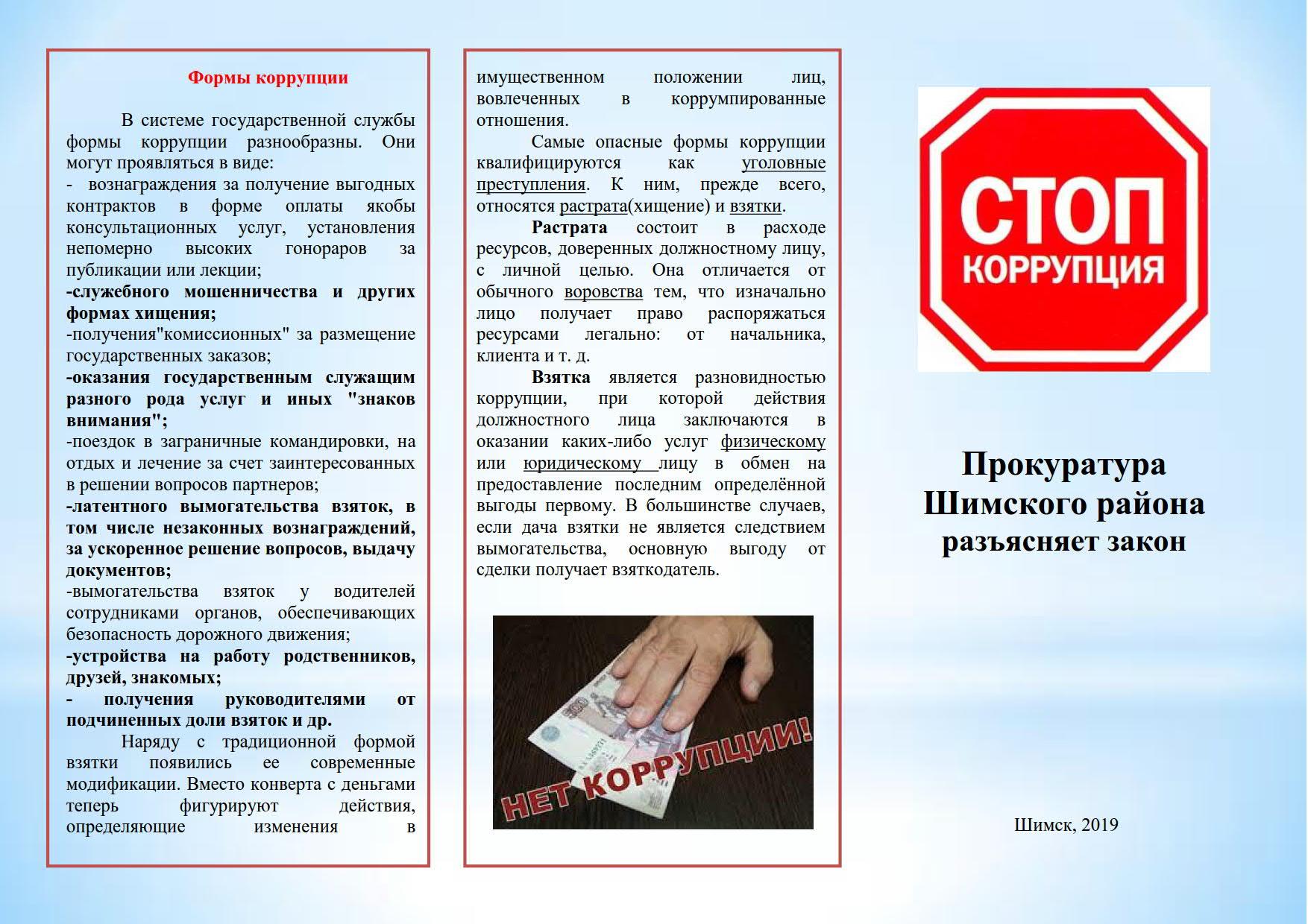 буклет коррупция_1