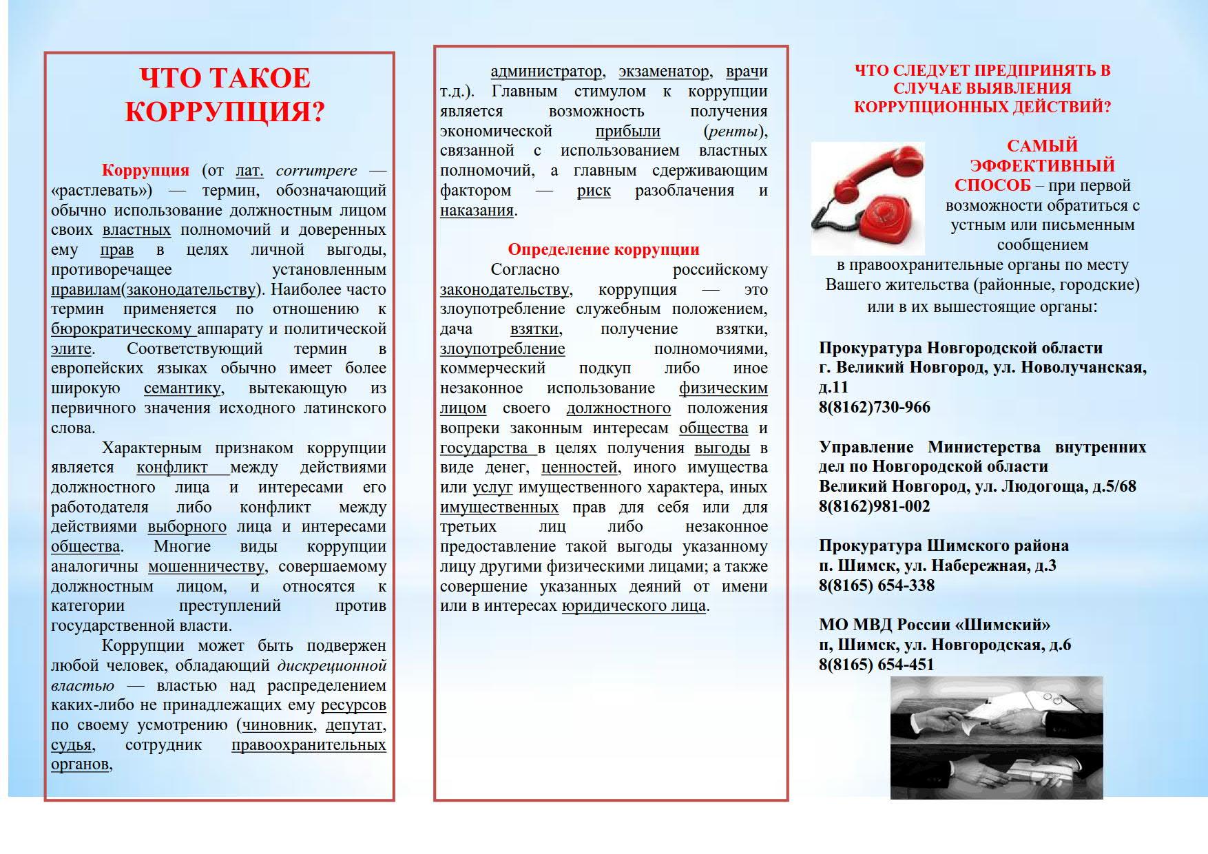 буклет коррупция_2