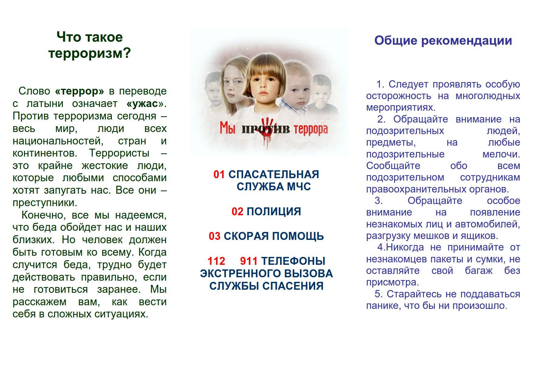 буклет террор_1