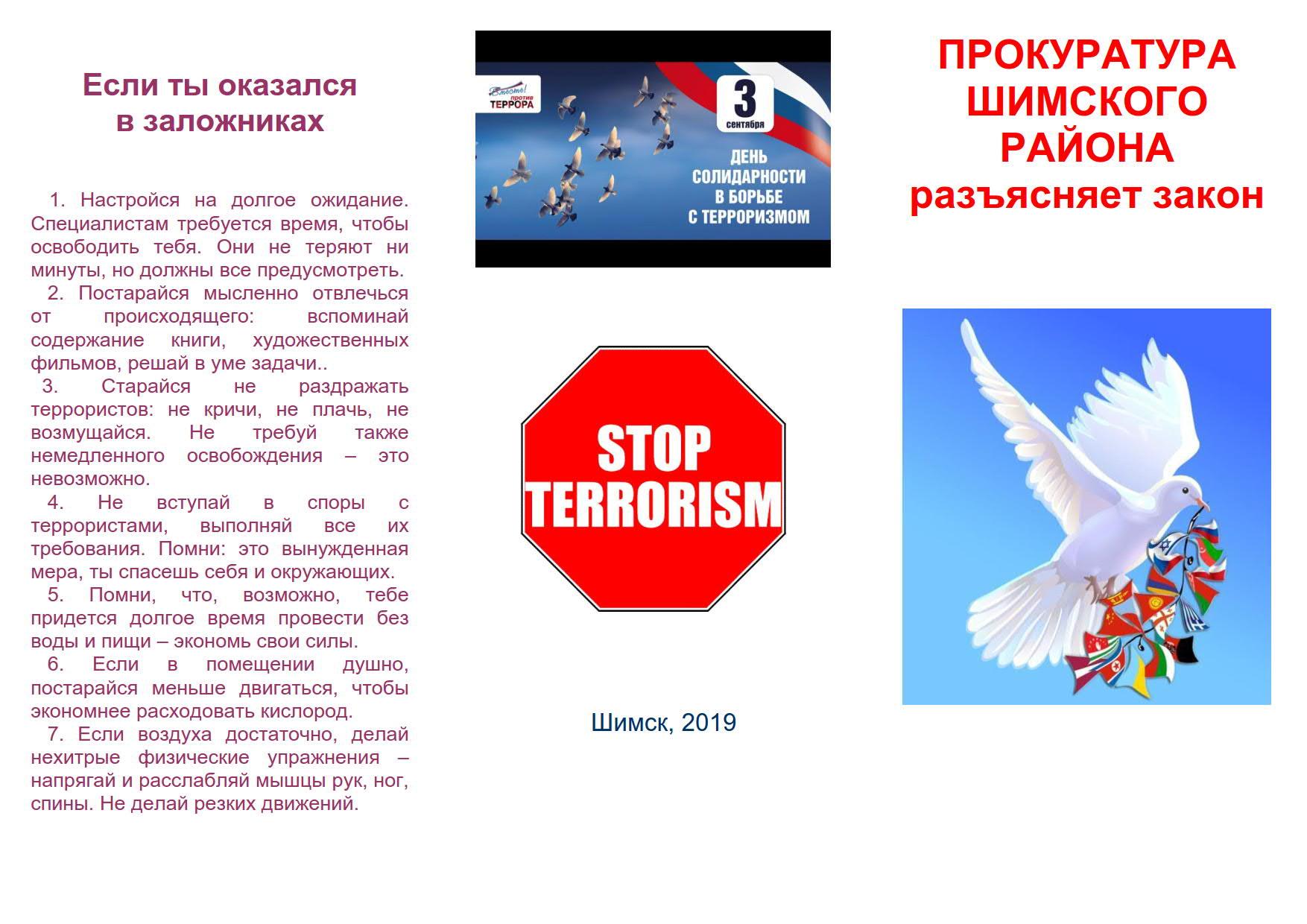 буклет террор_2