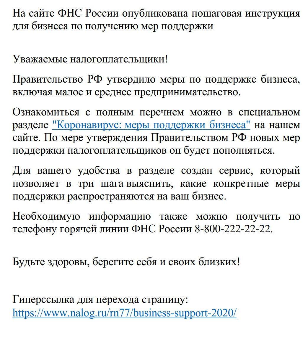 информационное письмо ФНС о поддержке бизнеса_1