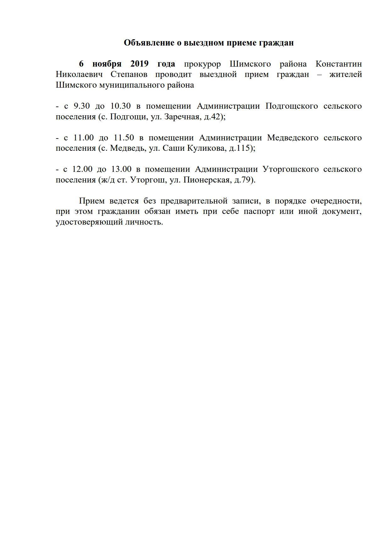 на сайт АДМ - выездной прием граждан 06.11.2019_1